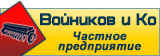 """Частное предприятие """"Войников и Ко"""""""