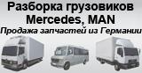 Разборка грузовиков Mercedes, MAN