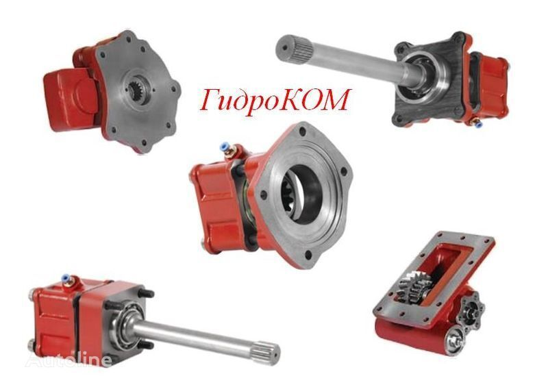 нова кутия отбор мощност  ABER (Португалия), Steelioom (Турция) для грузовых автомобилей всех марок за камион