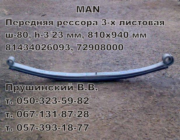 ресора  81434026093, 72908000 за камион