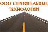 ООО Строительные технологии