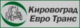 Кировоград Евро Транс