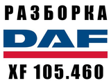 Разборка DAF XF105.460