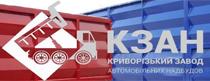Криворожский Завод Автомобильных Надстроек