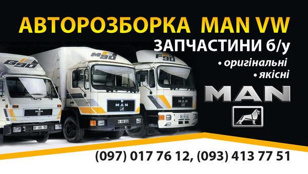 огледало  Розбираем автомобили за камион MAN  L2000  MAN-VW M2000