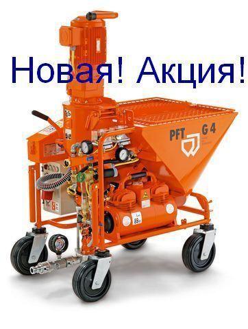 нов машина за мазилка PFT G4