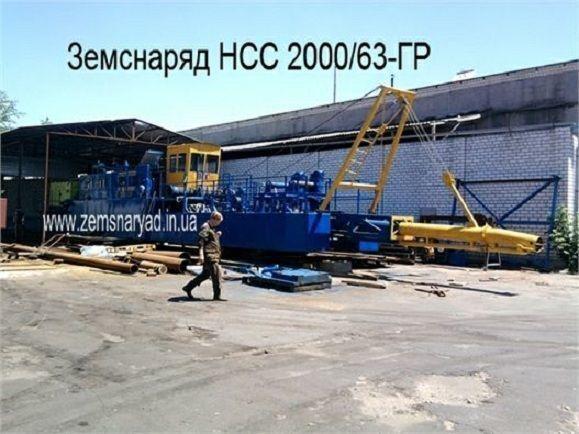 земснаряд НСС 2000/50-ГР