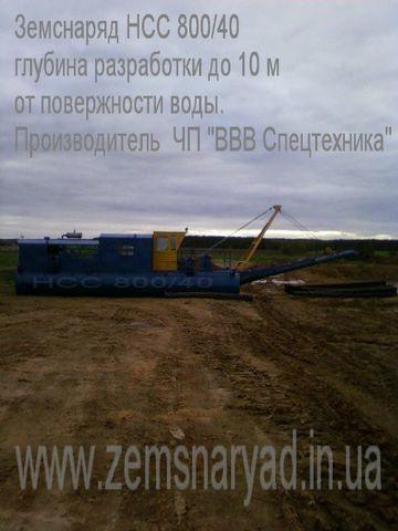 нов земснаряд НСС 800/40